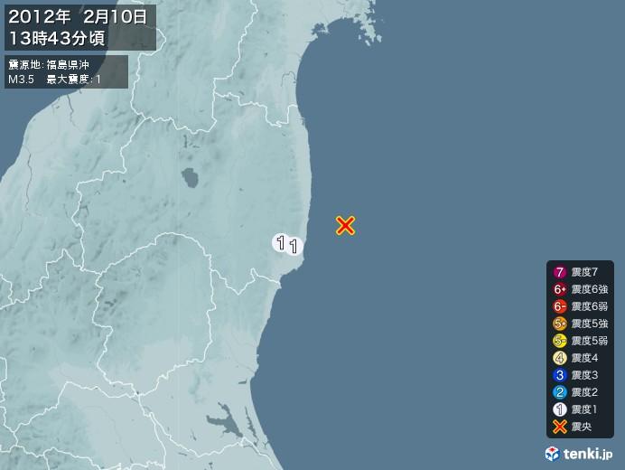 地震情報(2012年02月10日13時43分発生)