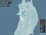 2012年02月10日13時56分頃発生した地震