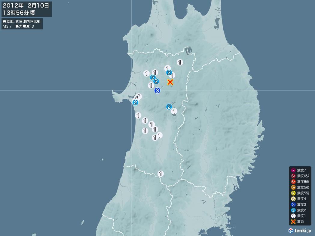 地震情報 2012年02月10日 13時56分頃発生 最大震度:3 震源地:秋田県内陸北部(拡大画像)