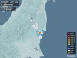 2012年02月10日14時10分頃発生した地震
