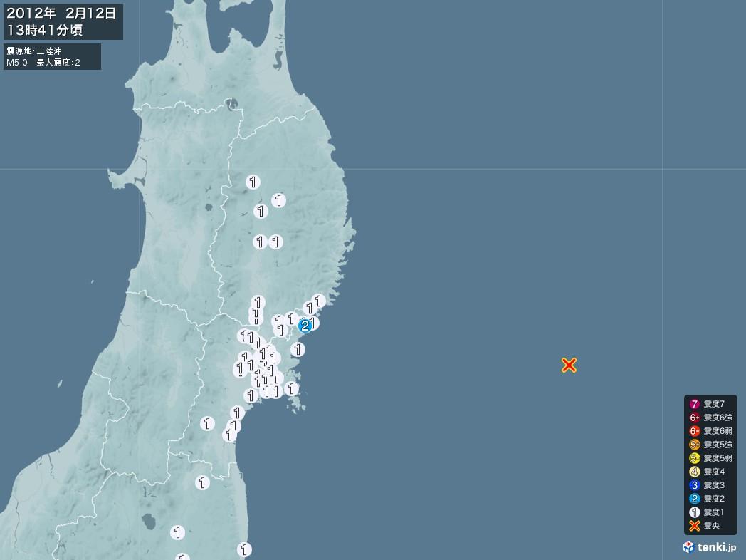 地震情報 2012年02月12日 13時41分頃発生 最大震度:2 震源地:三陸沖(拡大画像)
