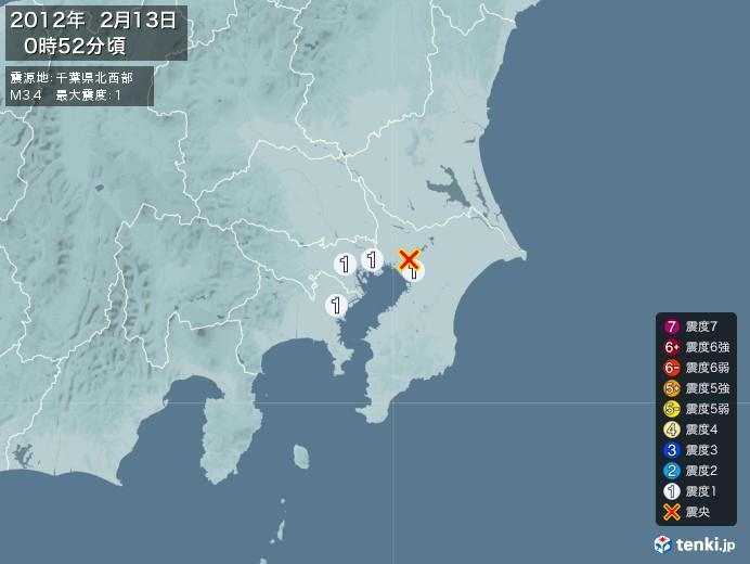 地震情報(2012年02月13日00時52分発生)
