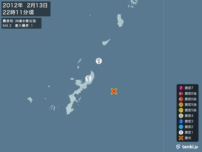 地震情報(2012年02月13日22時11分発生)