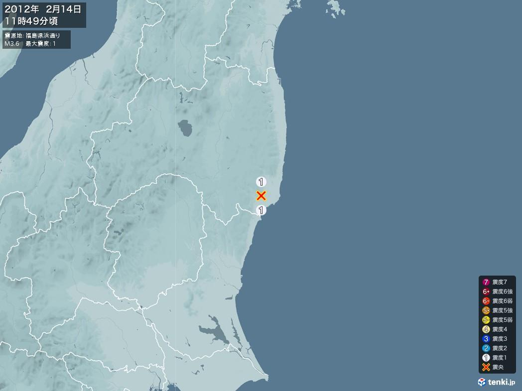 地震情報 2012年02月14日 11時49分頃発生 最大震度:1 震源地:福島県浜通り(拡大画像)