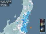 2012年02月14日12時28分頃発生した地震