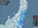 2012年02月14日15時22分頃発生した地震
