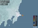 2012年02月14日20時15分頃発生した地震