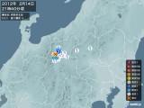 2012年02月14日21時40分頃発生した地震