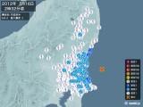2012年02月16日02時32分頃発生した地震