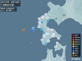 2012年02月16日13時50分頃発生した地震