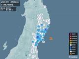 2012年02月16日14時09分頃発生した地震