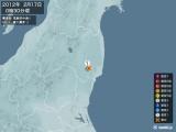 2012年02月17日00時30分頃発生した地震