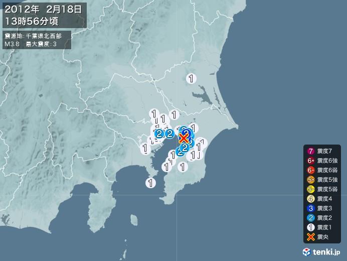 地震情報(2012年02月18日13時56分発生)