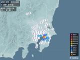 2012年02月18日14時13分頃発生した地震
