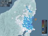 2012年02月18日23時20分頃発生した地震