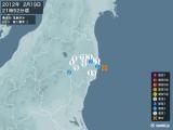2012年02月19日21時52分頃発生した地震