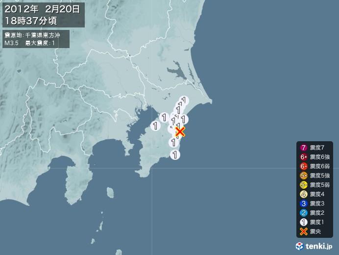 地震情報(2012年02月20日18時37分発生)