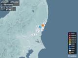 2012年02月20日21時40分頃発生した地震