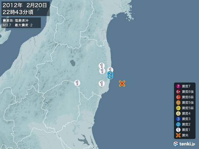 地震情報(2012年02月20日22時43分発生)