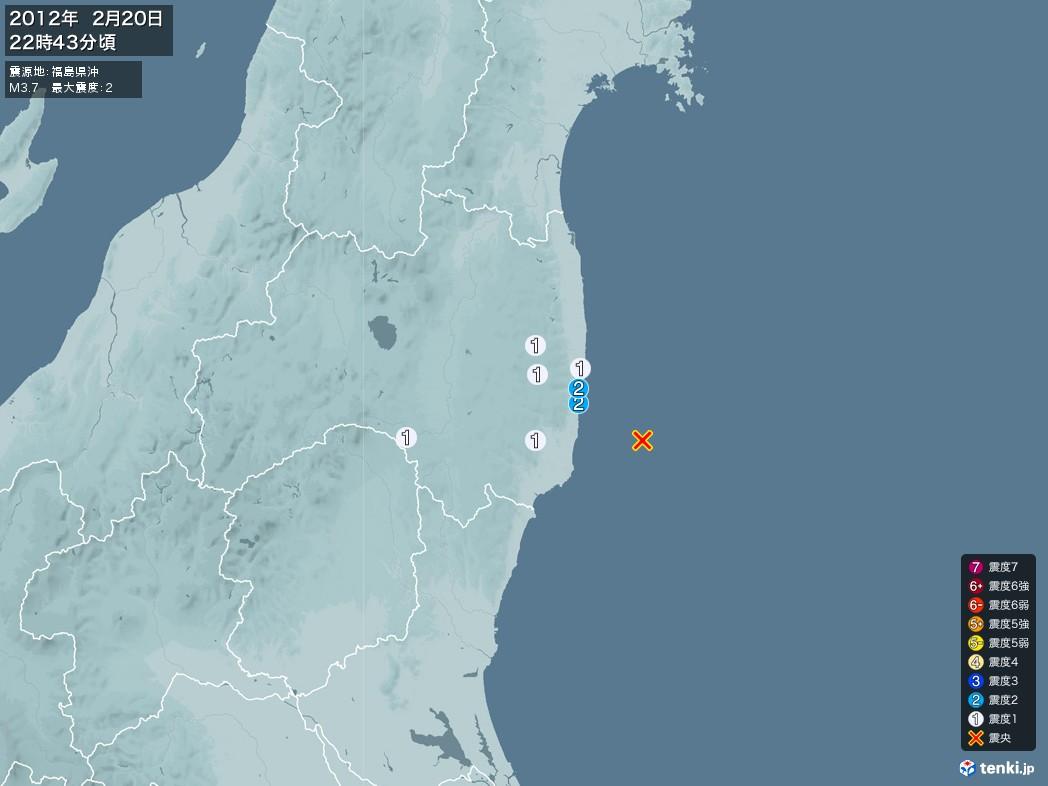 地震情報 2012年02月20日 22時43分頃発生 最大震度:2 震源地:福島県沖(拡大画像)