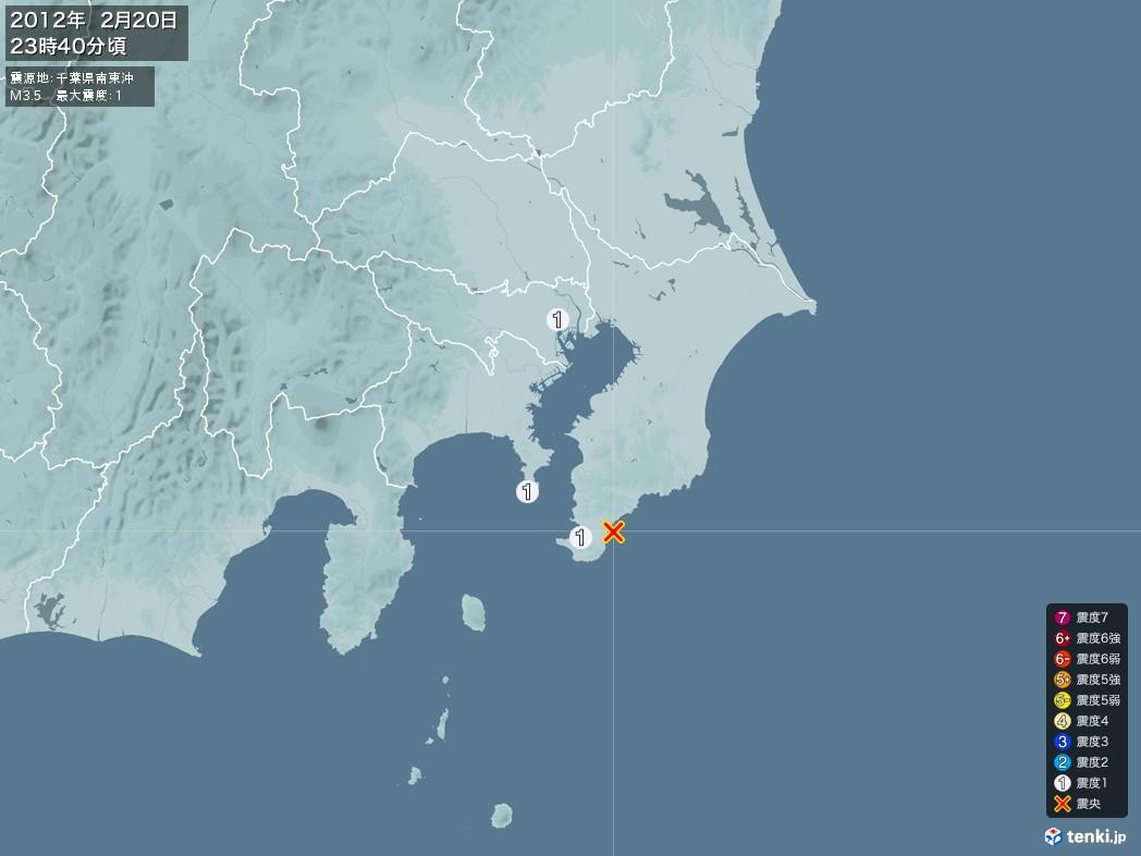 地震情報 2012年02月20日 23時40分頃発生 最大震度:1 震源地:千葉県南東沖(拡大画像)