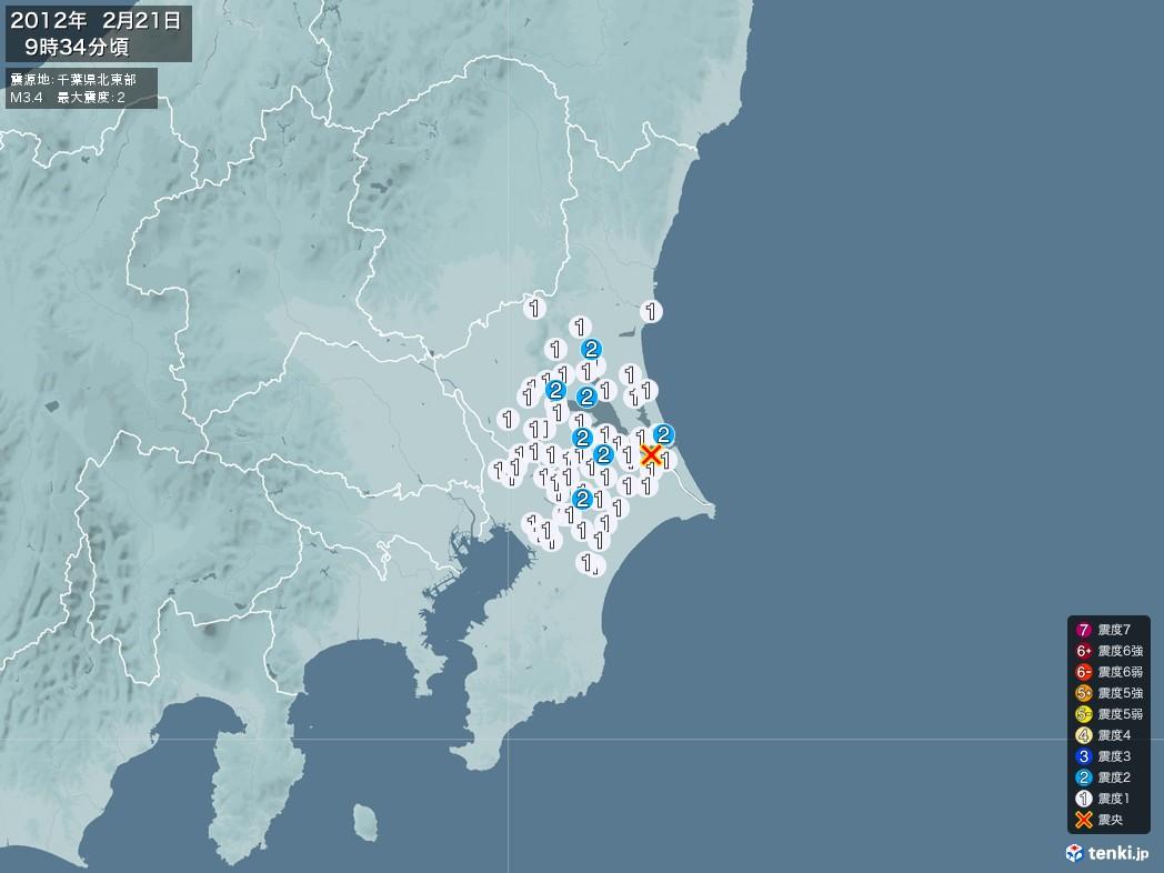 地震情報 2012年02月21日 09時34分頃発生 最大震度:2 震源地:千葉県北東部(拡大画像)