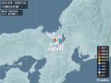 2012年02月21日10時22分頃発生した地震