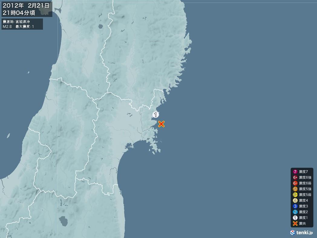 地震情報 2012年02月21日 21時04分頃発生 最大震度:1 震源地:宮城県沖(拡大画像)