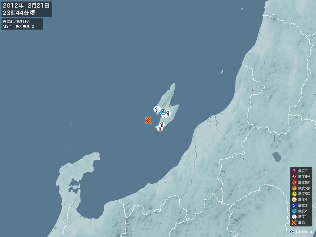 地震情報 2012年02月21日 23時44分頃発生 最大震度:2 震源地:佐渡付近(拡大画像)