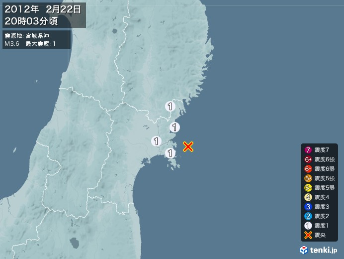 地震情報(2012年02月22日20時03分発生)