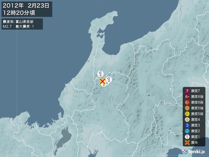 地震情報(2012年02月23日12時20分発生)