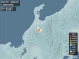 2012年02月23日12時20分頃発生した地震