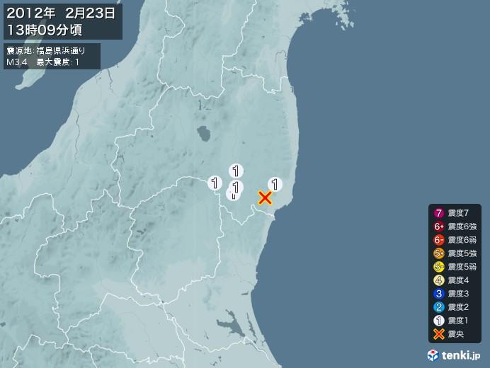 地震情報(2012年02月23日13時09分発生)
