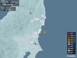 2012年02月25日07時33分頃発生した地震