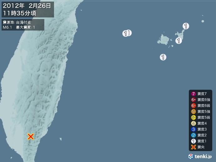 地震情報(2012年02月26日11時35分発生)