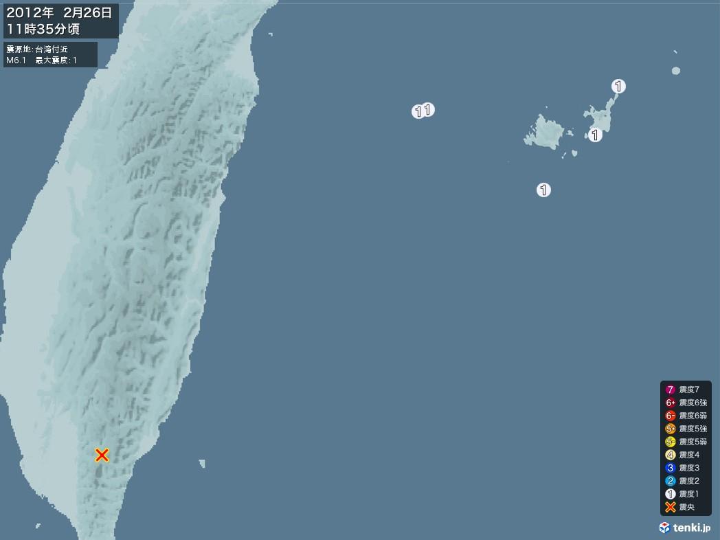 地震情報 2012年02月26日 11時35分頃発生 最大震度:1 震源地:台湾付近(拡大画像)