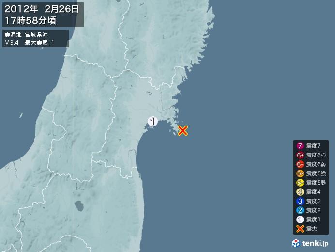 地震情報(2012年02月26日17時58分発生)