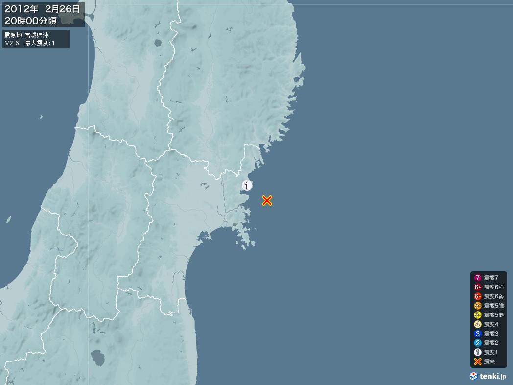 地震情報 2012年02月26日 20時00分頃発生 最大震度:1 震源地:宮城県沖(拡大画像)