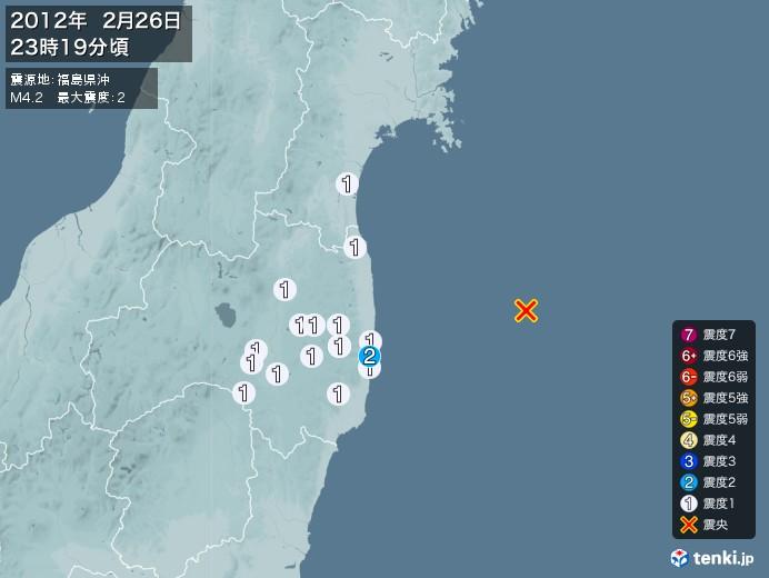 地震情報(2012年02月26日23時19分発生)