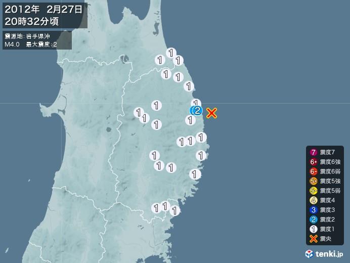 地震情報(2012年02月27日20時32分発生)