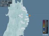 2012年02月27日20時32分頃発生した地震