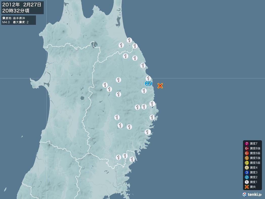 地震情報 2012年02月27日 20時32分頃発生 最大震度:2 震源地:岩手県沖(拡大画像)
