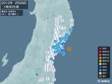 2012年02月28日01時30分頃発生した地震