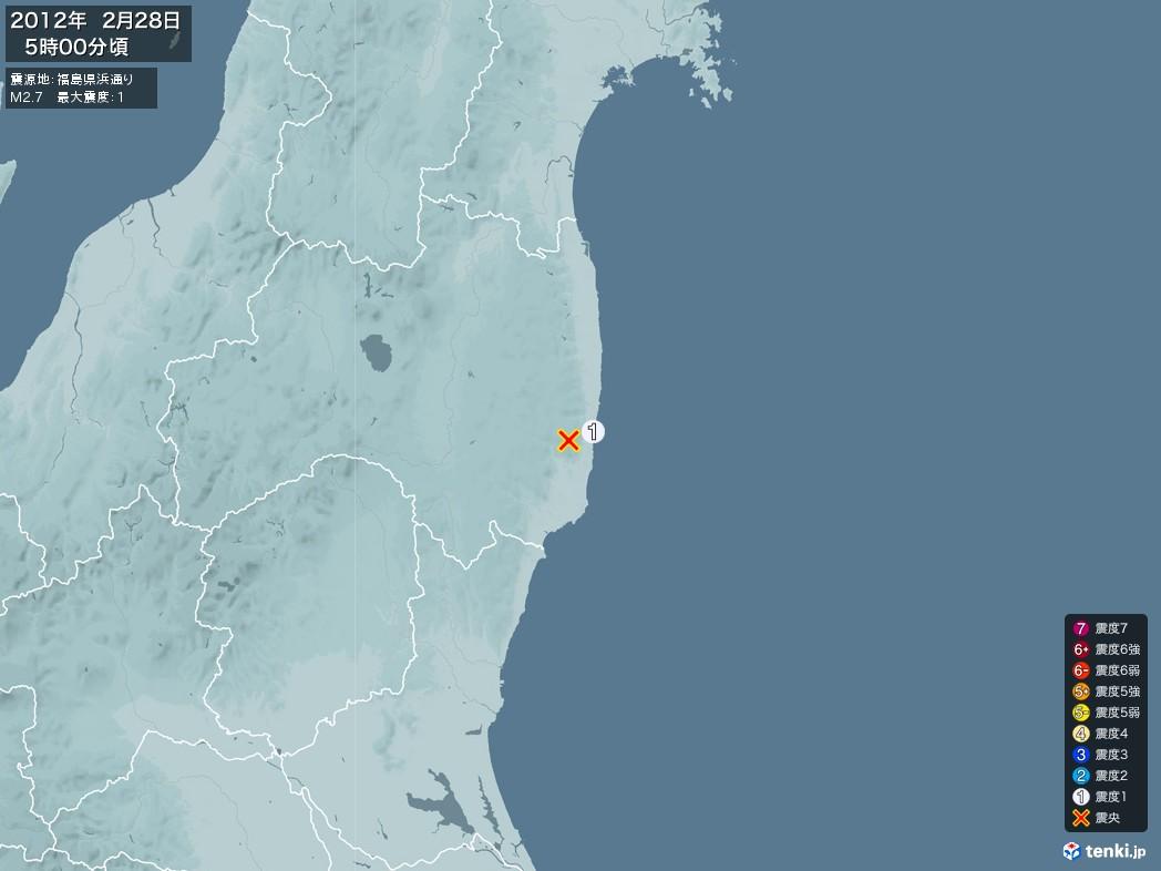 地震情報 2012年02月28日 05時00分頃発生 最大震度:1 震源地:福島県浜通り(拡大画像)