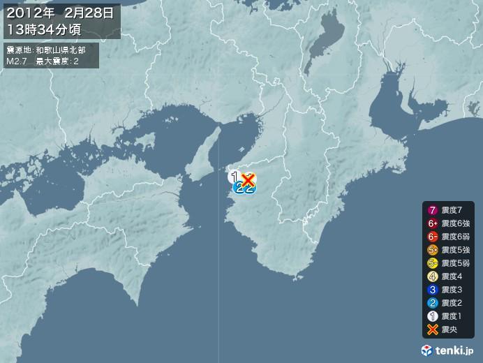 地震情報(2012年02月28日13時34分発生)