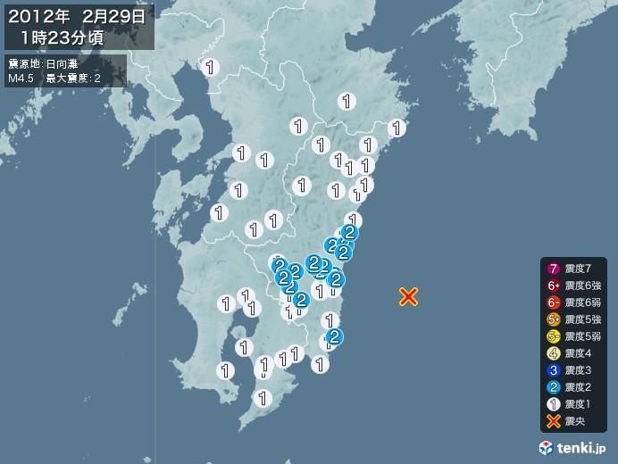 地震情報(2012年02月29日01時23分発生)