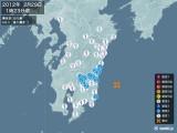2012年02月29日01時23分頃発生した地震
