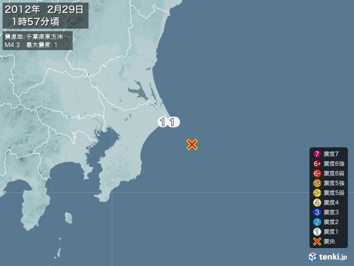 地震情報(2012年02月29日01時57分発生)