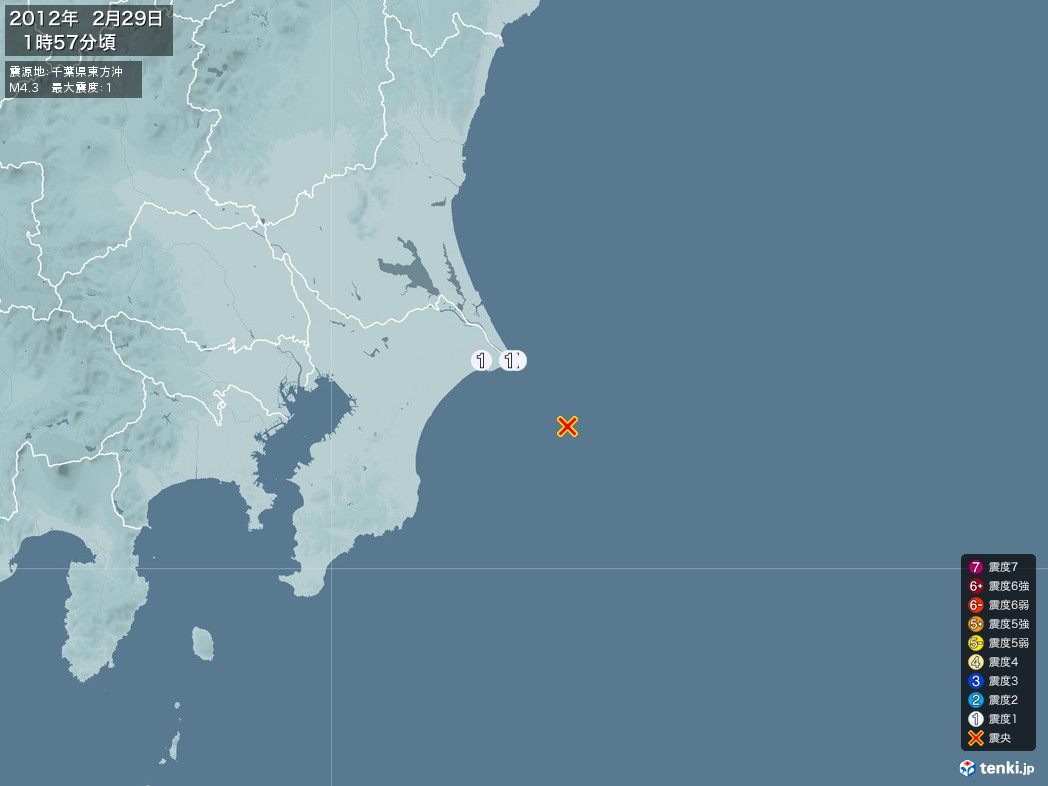 地震情報 2012年02月29日 01時57分頃発生 最大震度:1 震源地:千葉県東方沖(拡大画像)