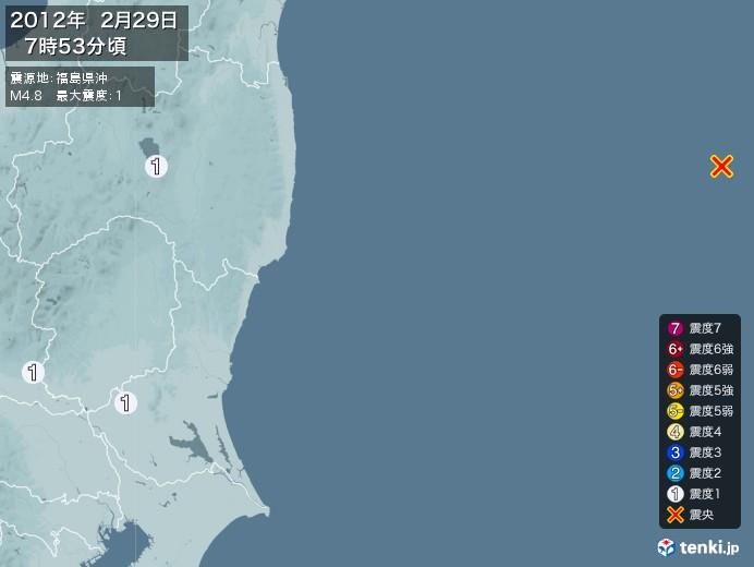 地震情報(2012年02月29日07時53分発生)